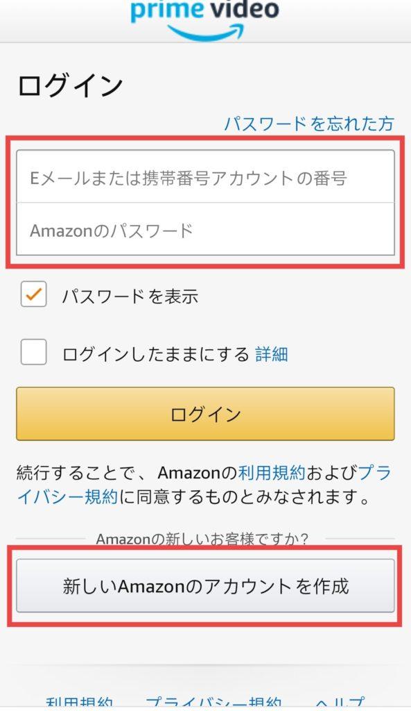 アマゾン プライム ビデオ ログイン