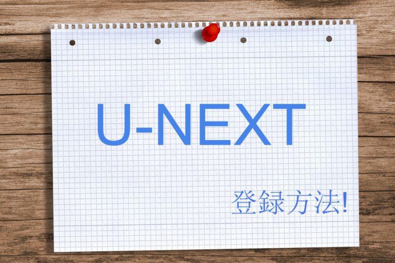 U-NEXTの登録方法!手順を画像つきで分かりやすく解説