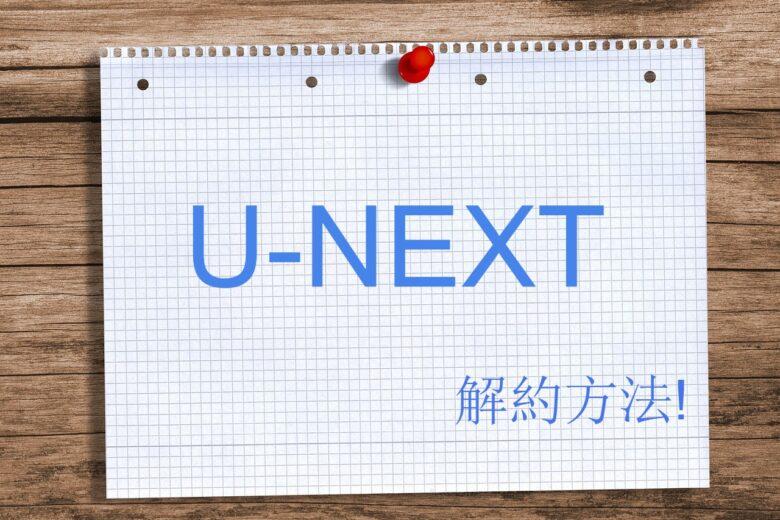 U-NEXTの解約・解除方法!分かりやすく解説!
