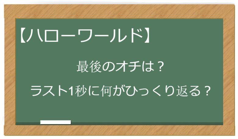 映画【ハローワールド】の最後のオチをネタバレ解説!ラスト1秒に何が ...