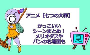 七 つの 大罪 アニメ ブログ