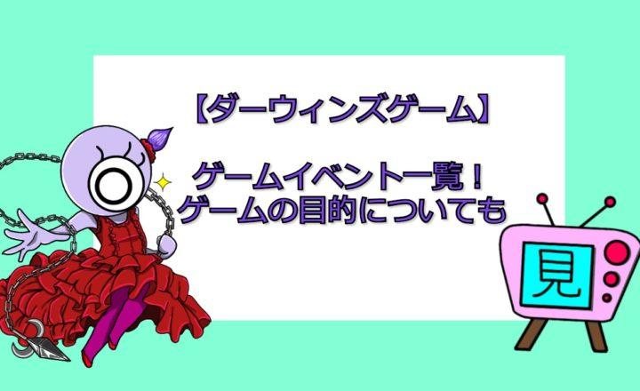 アニメ バビロン 無料