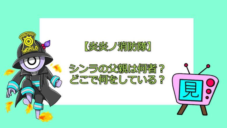 炎炎 ノ 消防 隊 2 期 いつ