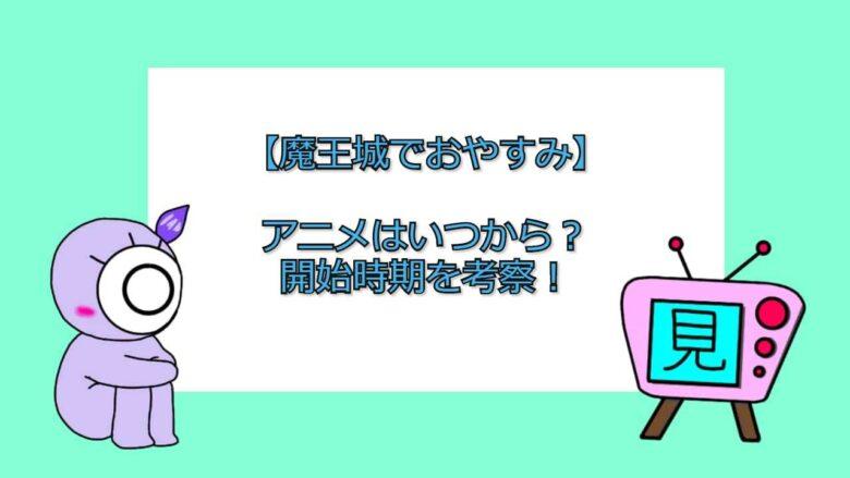 おやすみ 魔王 アニメ で 城