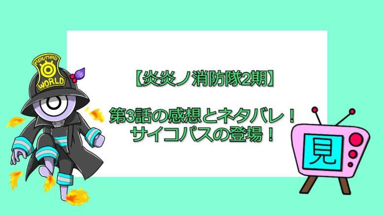 消防 無料 ノ 炎炎 アニメ 隊