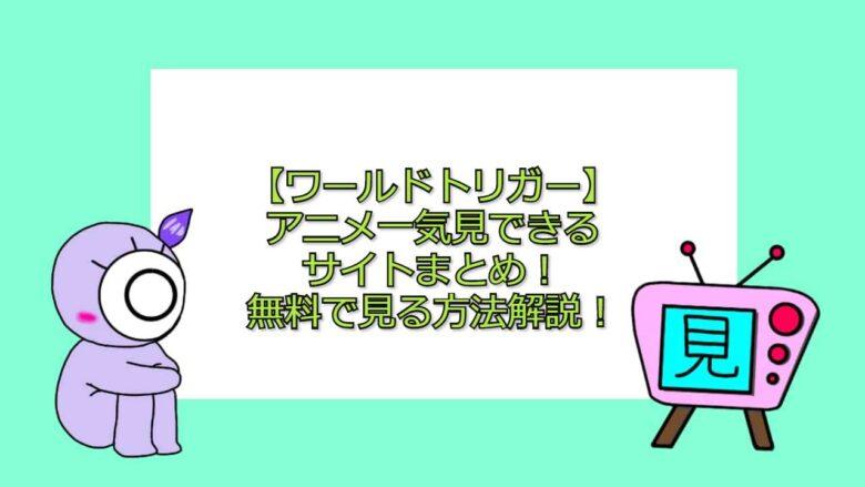 一気 アニメ 無料