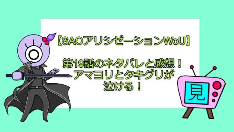 『バビロン』アニメ最終12話の先の本当の ...