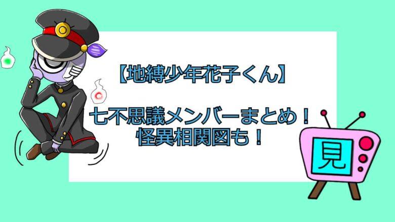 キャラクター紹介 花子くん