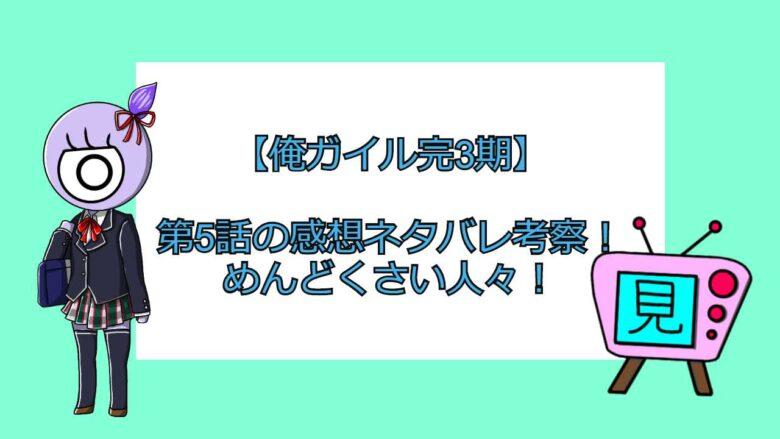 感想 俺 ガイル 14 巻