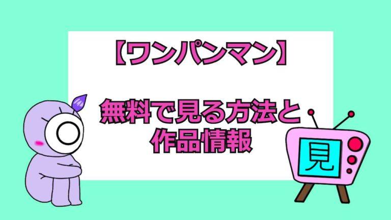 Youtube アニメ 無料 動画 見れ ない Youtubeアニメ無料動画+閉鎖!Youtubeアニメ無料動画+の代わりになる...