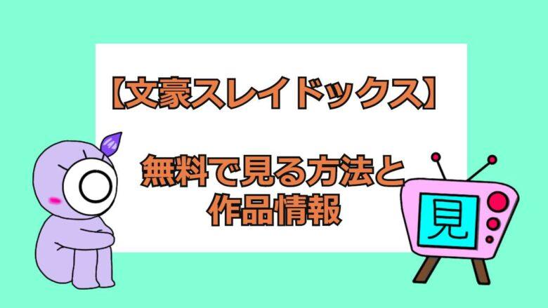 見る 順番 アニメ 銀魂