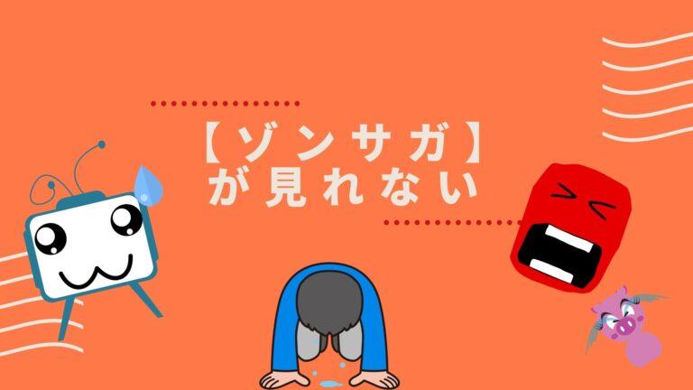 Youtube アニメ 無料 動画 見れ ない アニメが見れない Youtubeアニメ無料動画++